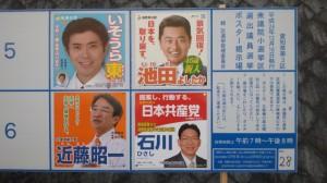 選挙ポスター掲示