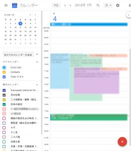 Googleカレンダーで1日表示