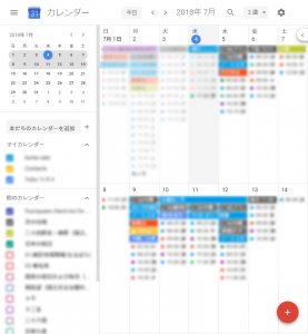 Googleカレンダーで二週間表示