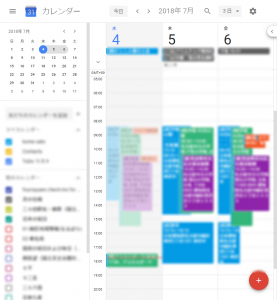 Googleカレンダーで3日間表示