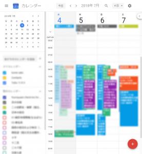 Googleカレンダーで4日間表示