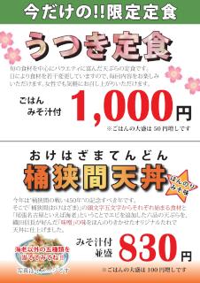桶狭間天丼とうつき定食の期間限定二品目登場!!