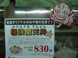 認定商品の「桶狭間天丼」