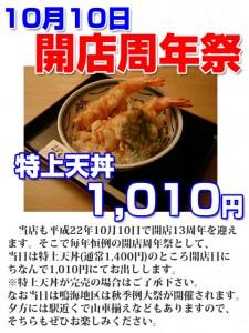 特上天丼を1010円で