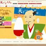 天下一うまいもん王国 愛知県の歴史とグルメを楽しむスタンプラリー