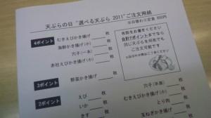 選べる天ぷらの注文表
