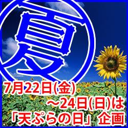 7月23日は大暑で「天ぷらの日」