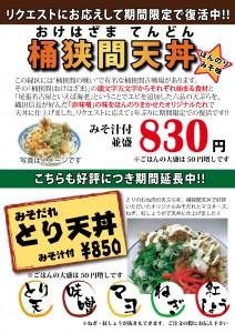 「みそだれ」2天丼のポスター