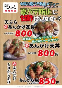 あんかけ3品紹介のポスター