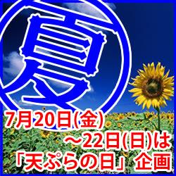 「天ぷらの日」企画