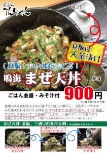 鳴海 まぜ天丼(夏版)いい味だしとる!