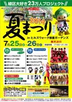 夏まつり2014 in ヒルズウォーク徳重ガーデンズ