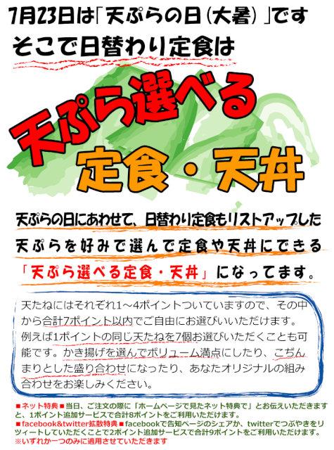 平成26年7月23日(水)は大暑で「天ぷらの日」