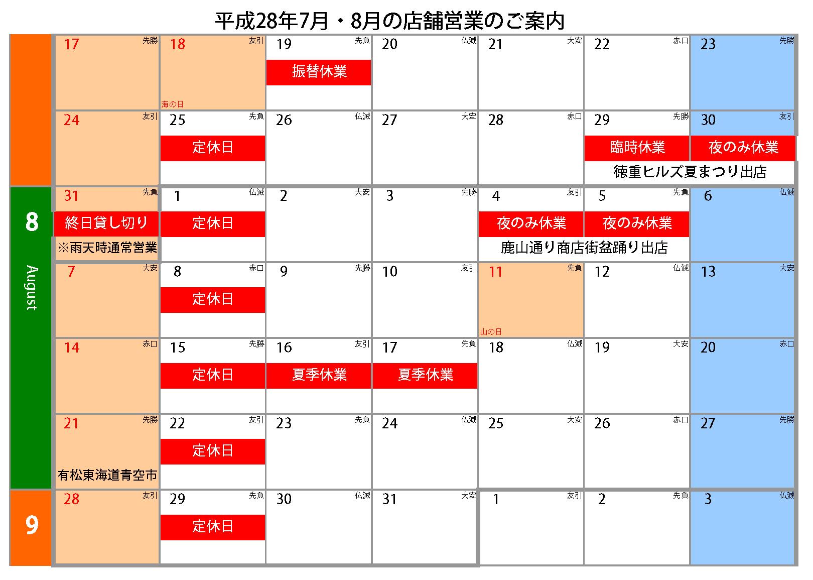 平成28年7月・8月の営業予定