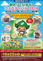 緑区区民まつり-みどり・シティ・フェスティバル2016-