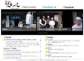 tenchan.nagoyaのページを少し修正