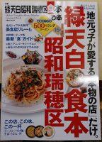 ぴあ 緑天白昭和瑞穂区食本 表紙