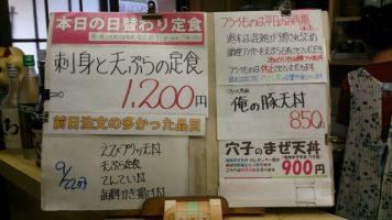 日替わり定食は刺身と天ぷらの定食
