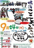 鳴海ここよい祭り2017 イベントチラシ