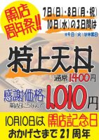 特上天丼を開店日にちなんで1010円で