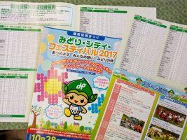 緑区区民まつり-みどり・シティ・フェスティバル2017-