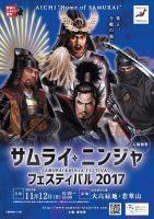 サムライ・ニンジャフェスティバル2017ポスター