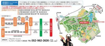 サムライ・ニンジャフェスティバル2017会場地図