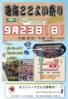 鳴海ここよい祭り2018 イベントチラシ