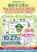 緑区区民まつり-みどり・シティ・フェスティバル2018-