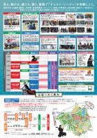 サムライ・ニンジャフェスティバル2018ポスター