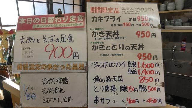 日替わり定食は天ぷらとそばの定食