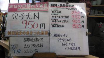 日替わり定食は穴子天丼