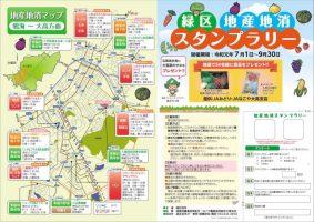緑区地産地消スタンプラリー応募はがき付きマップ