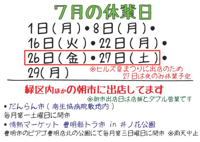 令和元年7月のお知らせ