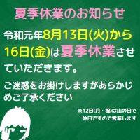 令和元年夏季休業のお知らせ