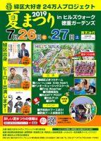 夏まつり2019 in ヒルズウォーク徳重ガーデンズのポスター