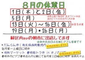 令和元年8月のお知らせ
