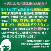 第31回 鹿山通り商店街 夏まつり・納涼盆おどり大会