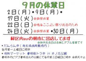 令和元年9月のお知らせ