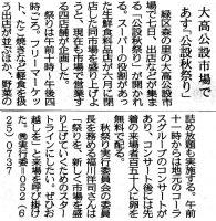 令和元年9月6日(金)付 中日新聞朝刊記事