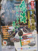 鳴海ここよい祭り2019 イベントチラシ