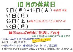 令和元年10月のお知らせ
