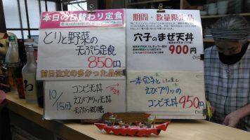 日替わり定食はとりと野菜の天ぷら定食[