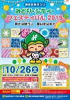 緑区区民まつり-みどり・シティ・フェスティバル2019