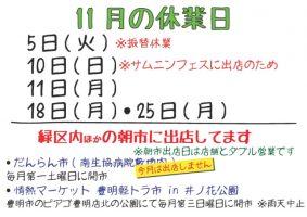 令和元年11月のお知らせ