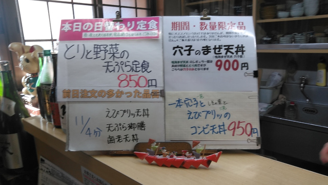 日替わり定食はとりと野菜の天ぷら定食