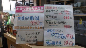 日替わり定食は野菜かき揚げ丼(むかご入)
