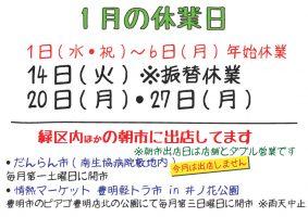 令和2年1月のお知らせ