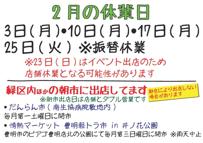 令和2年2月のお知らせ