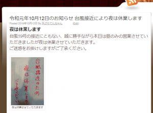 令和元年10月12日も台風で